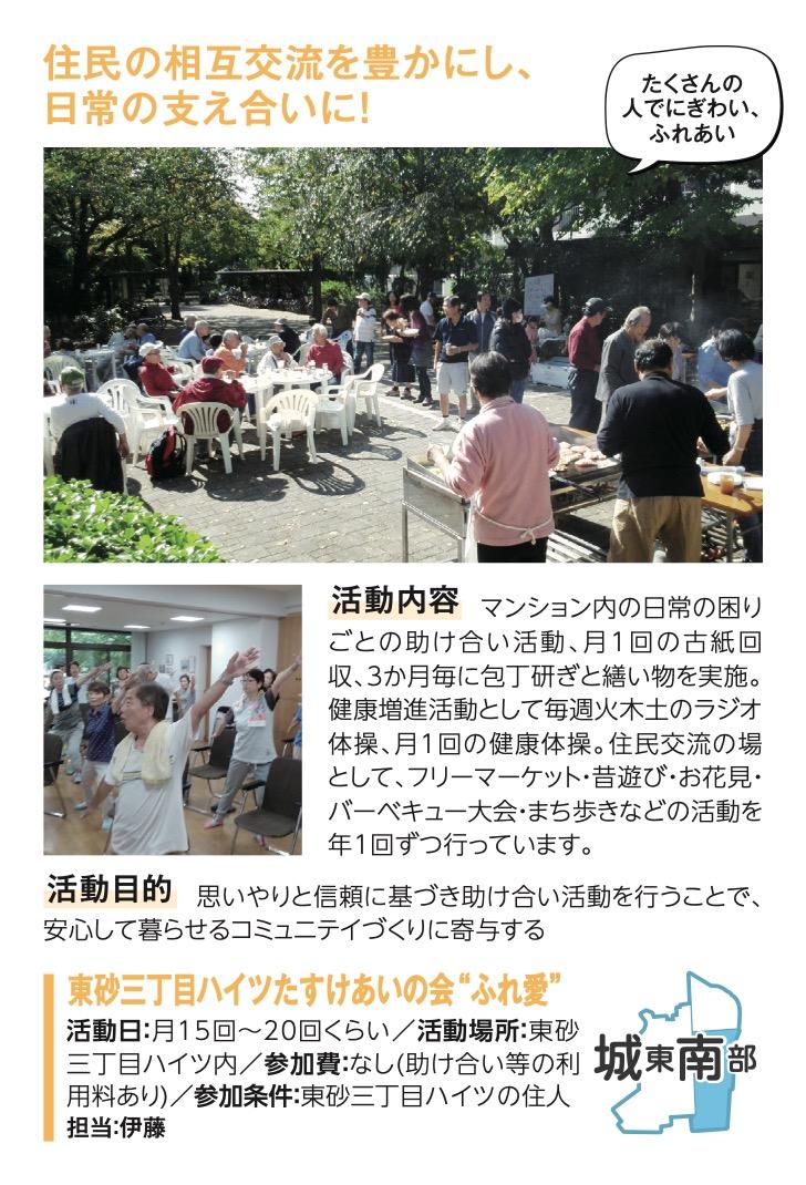"""東砂三丁目ハイツたすけあいの会""""ふれ愛"""""""