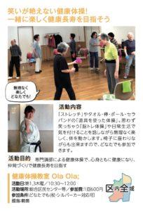 健康体操教室 Ola Ola;