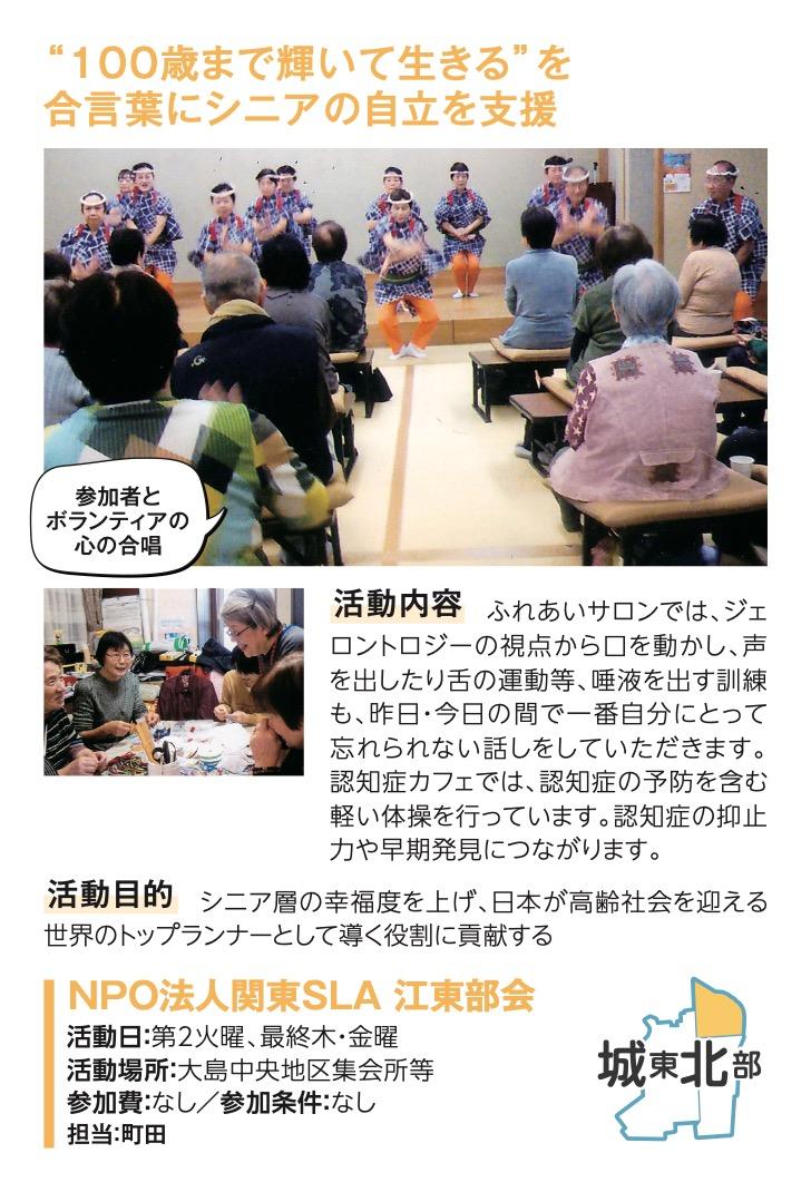 NPO法人関東SLA 江東部会