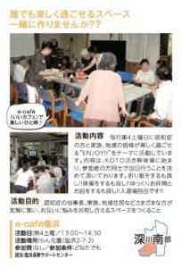 e-café塩浜