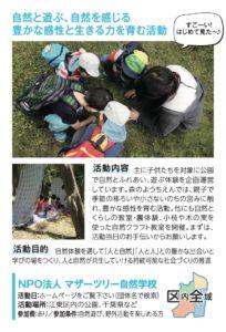 NPO法人 マザーツリー自然学校