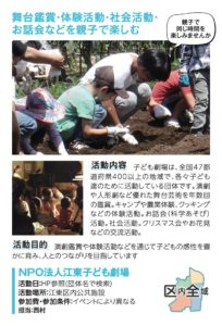 NPO法人江東子ども劇場