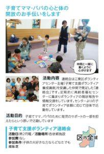 子育て支援ボランティア連絡会