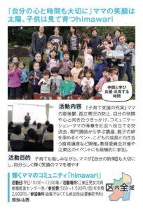 輝くママのコミュニティ「himawari」
