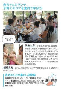 赤ちゃんとの暮らし研究会