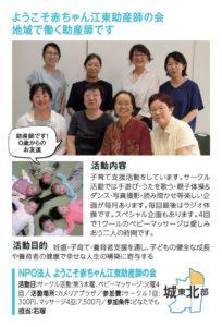 NPO法人 ようこそ赤ちゃん江東助産師の会