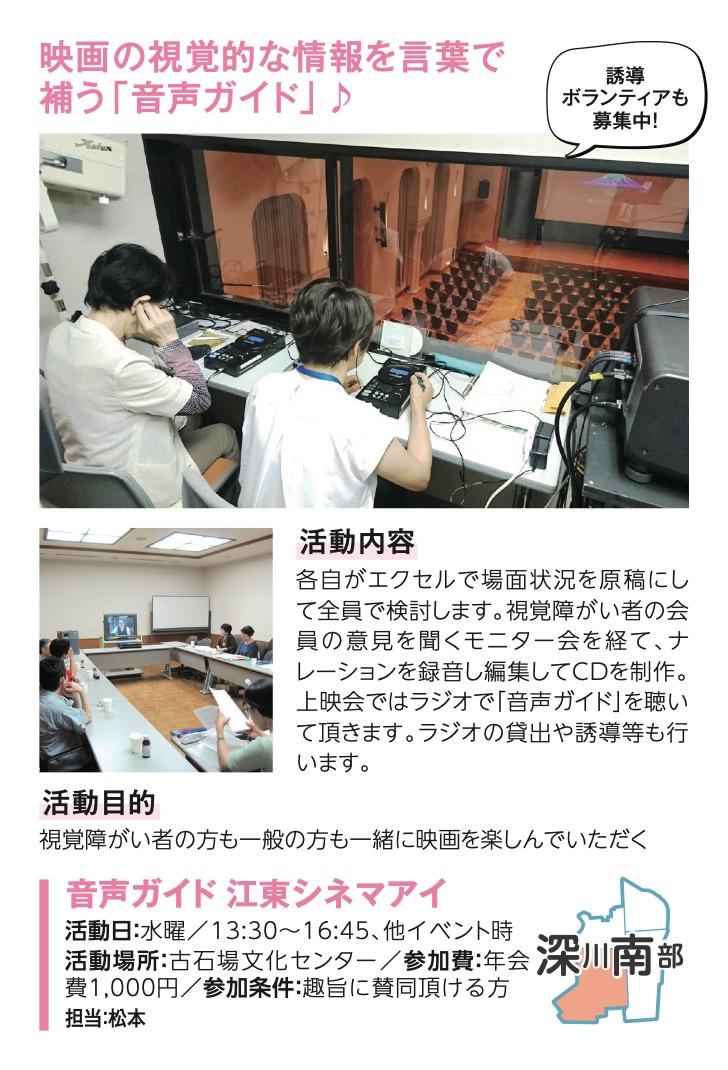 音声ガイド 江東シネマアイ