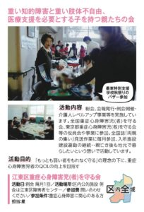 江東区重症心身障害児(者)を守る会