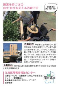 江東区障害者福祉センター