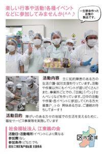 社会福祉法人 江東楓の会
