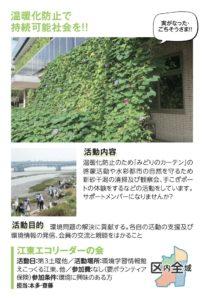 江東エコリーダーの会