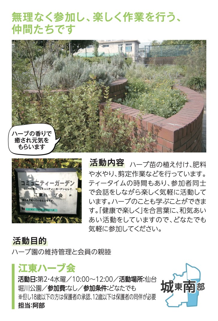 江東ハーブ会