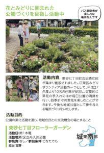 東砂七丁目フローラ―ガーデン