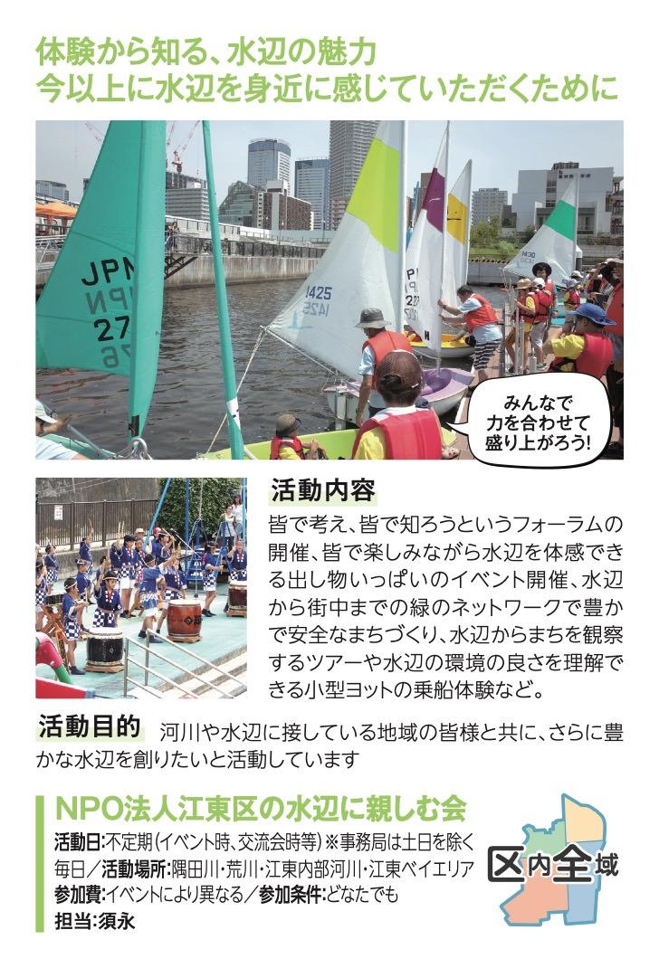 NPO法人江東区の水辺に親しむ会