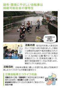江東自転車エコライフの会
