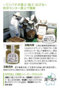 NPO法人 江東区ハニービー・プロジェクト