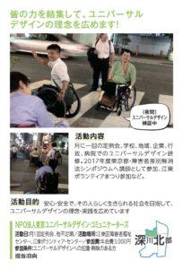 NPO法人東京ユニバーサルデザイン・コミュニケーターズ