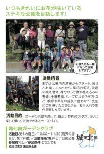亀七南ガーデンクラブ