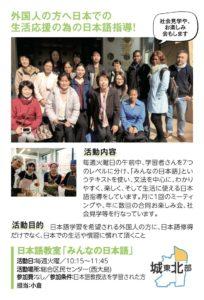 日本語教室「みんなの日本語」