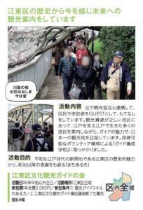 江東区文化観光ガイドの会