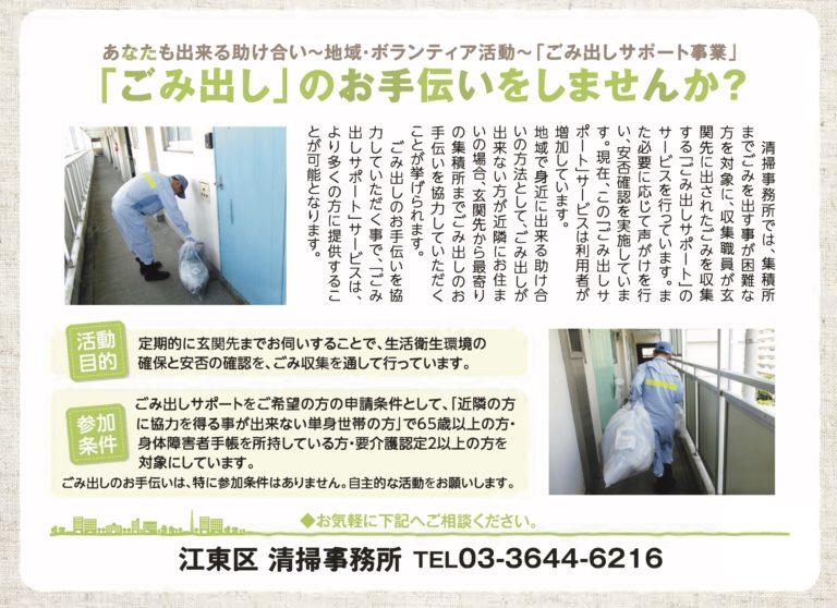 江東区清掃事務所